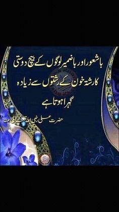 Hazrat Ali Sayings, Imam Ali Quotes, Hadith Quotes, Quran Quotes, Wisdom Quotes, Best Urdu Poetry Images, Love Poetry Urdu, Islamic Quotes Wallpaper, Islamic Love Quotes