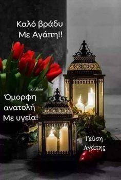 Beautiful Pink Roses, Christmas Tree, Christmas Ornaments, Greek Quotes, Good Night, Holiday Decor, Teal Christmas Tree, Have A Good Night, Xmas Trees