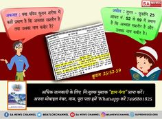 Holy quran shariff proves that allah is in form and his name is Kabir. Church Readings, Geeta Quotes, Hindu Worship, Sa News, Our Father In Heaven, Asking For Forgiveness, The Son Of Man, Happy New Year 2019, Books To Read Online