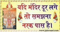 "जरा सोचे... ""जय जिनेन्द्र""  Listen Online Jain Bhajan www.jainvaani.com"