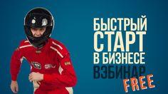 "Бесплатный вебинар от Максима Сулимина""Быстрый СТАРТ в бизнесе!»         http://maksimsulimin.justclick.ru/ad/158791/"