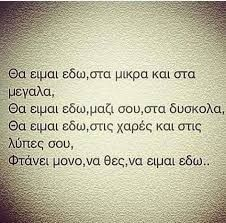 Mono an thes esu Boy Quotes, Couple Quotes, Sign Quotes, Movie Quotes, Happy Quotes, Fighter Quotes, Disappointment Quotes, Love Quotes For Him Romantic, Love Text