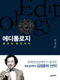 에디톨로지/김정운 - KOR 331.5 KIM [Dec 2014]