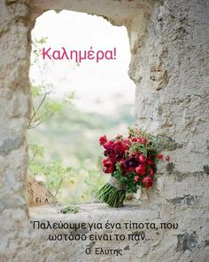 Good Morning Happy, Good Morning Wishes, Good Morning Quotes, Night Pictures, Night Photos, Greek Quotes, Good Night, Emoji, Spiritual