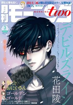 Manga Discussions: Devils Line All Anime, Anime Guys, Manga Art, Anime Manga, Anime Devil, Charming Man, Book Layout, Awesome Anime, Cool Posters