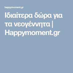 Ιδιαίτερα δώρα για τα νεογέννητα   Happymoment.gr