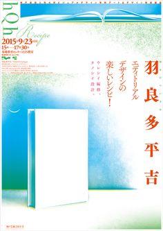 アート&デザイン特別講義『エディトリアルデザインの楽しいレシピ!』開催のお知らせ