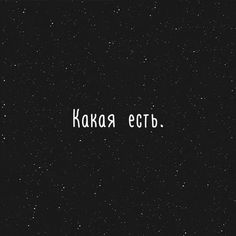Russian Quotes, Words Quotes, Sayings, Book Writer, Meaning Of Life, My Mood, Beautiful Words, Picture Quotes, Decir No