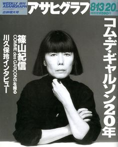Comme des Garçons 20years / Asahigraph / Rei Kawakubo Interview / Photo: Kishin Shinoyama