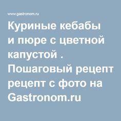 Куриные кебабы ипюре сцветной капустой . Пошаговый рецепт с фото на Gastronom.ru