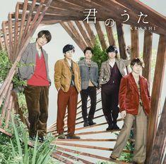 Arashi - Kimi no Uta 📀 limited edition single) 2018 You Are My Soul, Music Covers, Manga, Anime, News, Manga Anime, Manga Comics, Cartoon Movies, Anime Music