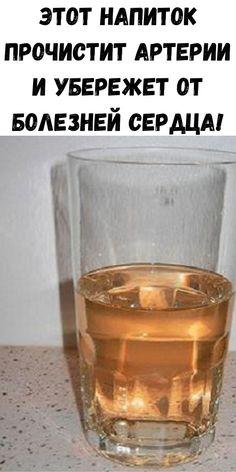 Этот напиток прочистит артерии и убережет от болезней сердца! - Советы для женщин Shot Glass, Tableware, Health, Dinnerware, Tablewares, Place Settings, Shot Glasses