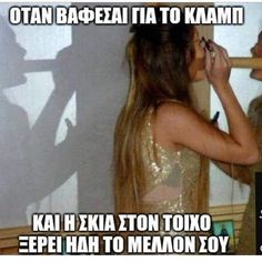 Greek Memes, Facebook Humor, Beach Photography, Funny Moments, Laughter, Fangirl, Funny Pictures, Hilarious, Jokes