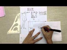 服裝打版教學-原型補正1:1(完整版) - YouTube