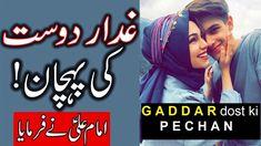 Gaddar dost ki pehchan dhokebaaz ki pehchan | Imam Ali as | friendship | Safar e Jannat