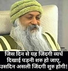 Motivational Quotes In Hindi, Hindi Quotes, Funny Quotes About Life, Life Quotes, Osho, Ganesha, Wise Words, Funny Jokes, Spiritual