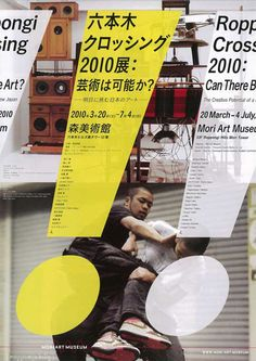 Japanese Poster: Roppongi Crossing: Can there be Art? 2010 - Gurafiku: Japanese Graphic Design