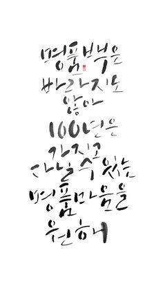 calligraphy_명품백은 바라지도 않아. 100년은 가지고 다닐 수 있는 명품마음을 원해