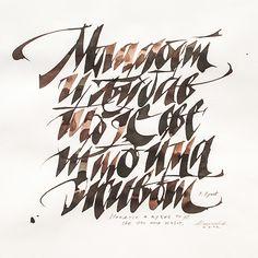 Cyrillic calligraphy by Lazar Dimitrijevic