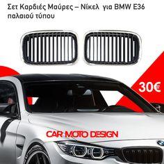 Σε φτιάξαμε... Μάσκες, γρίλιες και καρδιές για την #BMW σου, σε τιμές #carmotodesignafou  ☎️ 2315534103 📱6978976591 ➡️ ΠΟΛΥΤΕΧΝΙΟΥ 18 ΕΥΚΑΡΠΙΑ ΘΕΣΣΑΛΟΝΙΚΗΣ  #carmotodesign #οικαλύτερεςτιμές #οτιαναζητάς #θατοβρείςεδώ #becarmotodesigner #bmwlovers Vehicles, Design, Design Comics, Vehicle, Tools