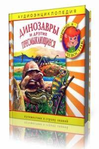 Качур Елена - Динозавры и другие пресмыкающиеся ( читают Т. Аведикова , Д. Столбцов, 2008г. )
