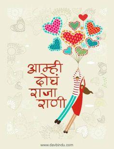 Marathi Wallpaper #Love #wallpaper #Marathi Valentine #ValntineSMS #valentine marathi messages