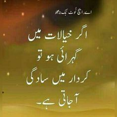 212 Best Beautiful Quotes In Urdu Images Quotations Quote