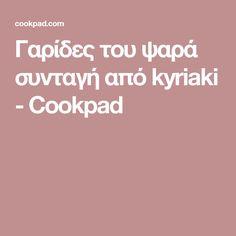 Γαρίδες του ψαρά συνταγή από kyriaki - Cookpad