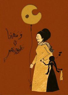 Arabic Calligraphy Design, Arabic Design, Eid Gif, Street Art Quotes, Arabian Art, Song Artists, Aesthetic Gif, Egyptian Art, Art Music