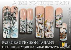 Trabajos de la Academia NailDesign en Kiev, Ukrania. Directora General y Artista Master Natalya Yakubchuk Éstos diseños son propiedad de su autor.