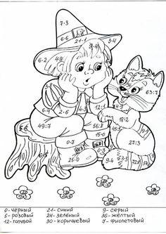 Примеры на умножение и деление, как решать, скачать Christmas Coloring Pages, Coloring Book Pages, Coloring Pages For Kids, Adult Coloring, Drawing Classes For Kids, Drawing For Kids, Kids Story Books, Sistema Solar, Arithmetic