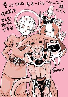 Dragon ball super Daishinkan Sama, Manga Anime, Anime Art, Fandoms, Dragon Ball Gt, Cool Cartoons, Me Me Me Anime, Geek Stuff, Fan Art