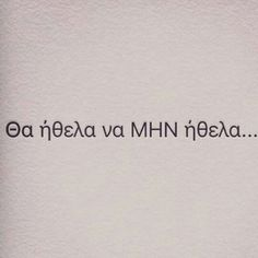 Wisdom Quotes, Words Quotes, Qoutes, Sayings, Favorite Quotes, Best Quotes, My Favorite Things, Pick Up Lines, Greek Quotes