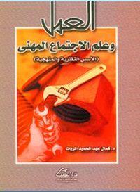 العمل وعلم الاجتماع المهني الأسس النظرية والمنهجية تأليف كمال عبد الحميد