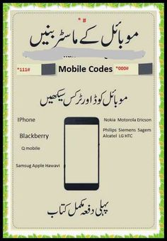 or secret code list tips and tricks a beautiful mobile pdf book written by anonymous. Free Pdf Books, Free Books Online, Books To Read Online, Free Ebooks, Reading Online, Read Books, Children's Books, Islamic Books Online, Islamic Books In Urdu