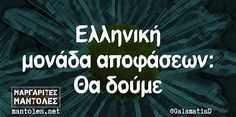 Funny Quotes, Funny Memes, Jokes, Greeks, Inspiration Quotes, True Stories, Have Fun, Cactus, Humor