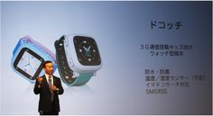 Huawei Dococchi – eine Smartwatch speziell für Kinder! http://mobildingser.com/?p=7140 #huawei #dococchi #smartwatch #wearable #kinder #launch #japan #mobildingser