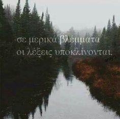 Σε μερικα.. Love Quotes, Inspirational Quotes, Interesting Quotes, Meaning Of Life, Greek Quotes, True Love, Slogan, Poems, Letters