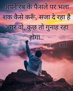 Quotes Love Hurts Sadness God 60 Ideas For 2019 Islamic Inspirational Quotes, Inspiring Quotes, Best Quotes, Motivational Quotes, Funny Quotes, Sufi Quotes, Hindi Quotes On Life, Quotes About God, Quran Quotes