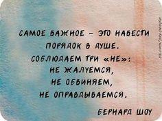 Входящие (1 новое письмо) — Яндекс.Почта Wise Quotes, Poetry Quotes, Smart Quotes, Motivational Quotes, Inspirational Quotes, Simple Words, Cool Words, Wise Words, Russian Quotes