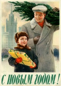 Soviet New Year postcard.