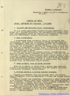 """Памятка для солдат и офицеров вермахта """"Десять заповедей при обращении с русскими"""", 1944 г."""