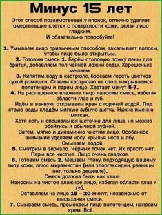 Комментарии к теме Beauty Tips For Face, Beauty Advice, Beauty Secrets, Homemade Skin Care, Diy Skin Care, Face Care, Body Care, Life Hackers, Fitness Workout For Women
