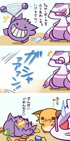 Mini Chibi Raichu Adventures 94 (Pokemon)