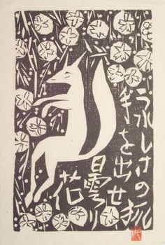 """Dancing Fox"" munakata, shiko 1903-75"