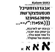 Katom © Created by Oded Ezer  http://www.ezerfamily.com