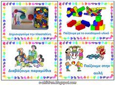 Los Niños: ΠΕΡΙΟΔΟΣ ΠΡΟΣΑΡΜΟΓΗΣ Class Rules, School Bulletin Boards, Ideas Para, Blog, Clip Art, Classroom, Children, Day, Life