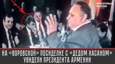 На «воровской» посиделке с «Дедом Хасаном» увидели президента Армении