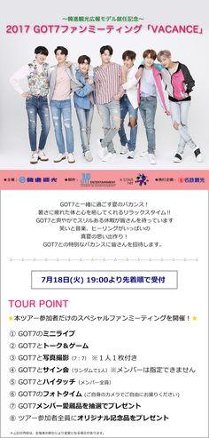 GOT7 ファンミーティングツアー2017 in Seoul