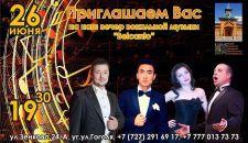 """Приглашаем Вас на вечер оперной музыки """"Belcanto"""", который состоится в концертном зале Музея Казахских Народных Музыкальных Инструментов 26 июня. В концерте принимают участие Лауреаты Международных и Республиканских конкурсов: ..."""